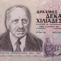 10000 Δραχμές 1995 Ακυκλοφόρητο