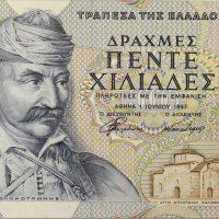 5000 Δραχμές 1997 Ακυκλοφόρητο