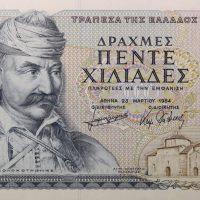 5000 Δραχμές 1984 Ακυκλοφόρητο