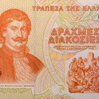 200 Δραχμές 1996 Ακυκλοφόρητο