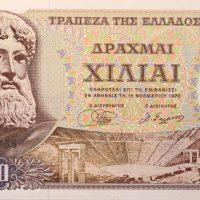 1000 Δραχμές 1970 Ακυκλοφόρητο