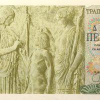 500 Δραχμές 1968 Ακυκλοφόρητο