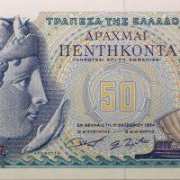 50 Δραχμές 1964 Ακυκλοφόρητο