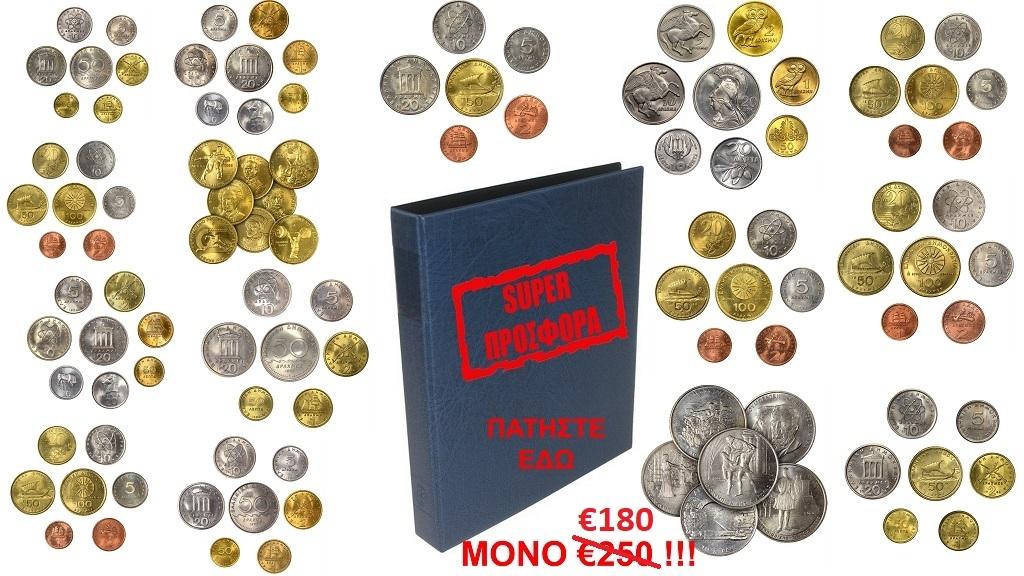 σετ νομισματων 1973 - 2000