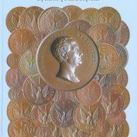 Νομίσματα της Σύγχρονης Ελλάδας