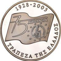 20 Ευρώ 2003 75 Χρόνια Τράπεζα Ελλάδος