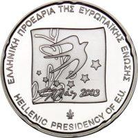 Ασημένιο Αναμνηστικό Νόμισμα 10 Ευρώ 2003 Ελληνική Προεδρεία