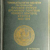 Σπάνιος κατάλογος ελληνικών νομισμάτων