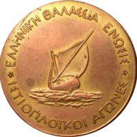 Μετάλλιο Ιστιοπλοικοι Αγωνες