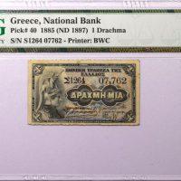 1 Δραχμή Εθνική Τράπεζα 1885 PMG VF35