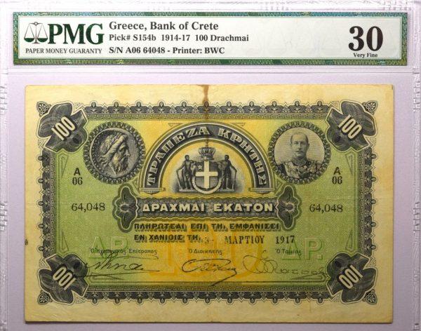 100 Δραχμές Τράπεζα Κρήτης 1917