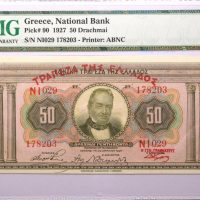 Τράπεζα Ελλάδος 50 Δραχμές 30 Απριλίου 1927
