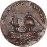 Μετάλλιο Πολεμικό Ναυτικό Ναυτική Εβδομάδα 1976