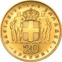 Ελλάδα Χρυσό 20 Δραχμές 1970 (1967) Χούντα