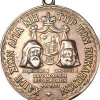 Ασημένιο Θρησκευτικό Μετάλλιο Πατριαρχείου Ιεροσολύμων 1951