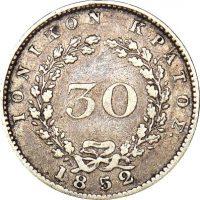 Ελλάδα Νόμισμα Ιονικό Κράτος 30 Λεπτά 1852