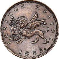 Ελλάδα Νόμισμα Ιονικό Κράτος 1 Λεπτό 1853