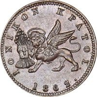 Ελλάδα Νόμισμα Ιονικό Κράτος 1 Λεπτό 1862