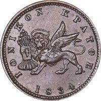 Ελλάδα Νόμισμα Ιονικό Κράτος 1 Λεπτό 1834