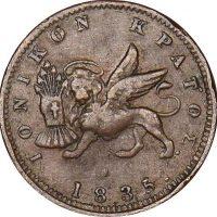 Ελλάδα Νόμισμα Ιονικό Κράτος 1 Λεπτό 1835