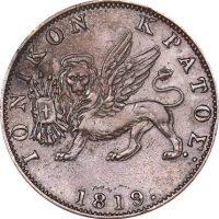 Ελλάδα Νόμισμα Ιονικό Κράτος 2/5 Οβολού 1819