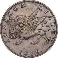 Ελλάδα Νόμισμα Ιονικό Κράτος 1 Οβολός 1819