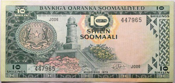Χαρτονόμισμα Somalia 10 Shillings 1975