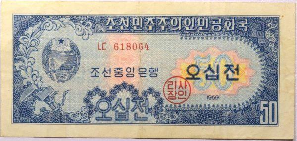 Χαρτονόμισμα Βόρεια Κορέα 50 Jeon 1959