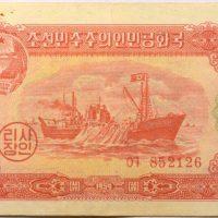 Χαρτονόμισμα Βόρεια Κορέα 1 Jeon