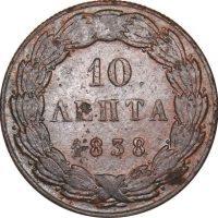 Ελλάδα Όθωνας 10 Λεπτά 1838