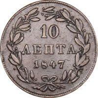 Ελλάδα Όθωνας 10 Λεπτά 1847