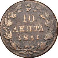 Ελλάδα Όθωνας 10 Λεπτά 1851