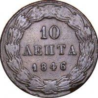 Ελλάδα Όθωνας 10 Λεπτά 1846