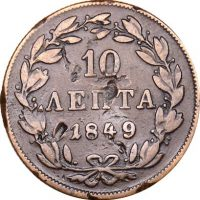 Ελλάδα Όθωνας 10 Λεπτά 1849
