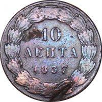 Ελλάδα Όθωνας 10 Λεπτά 1837