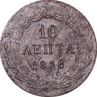 Ελλάδα Όθωνας 10 Λεπτά 1836