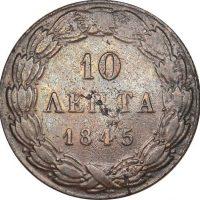 Ελλάδα Όθωνας 10 Λεπτά 1845