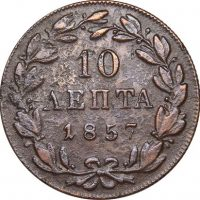 Ελλάδα Όθωνας 10 Λεπτά 1857