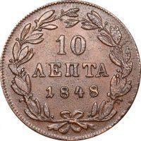 Ελλάδα Όθωνας 10 Λεπτά 1848