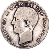 Ελλάδα Νόμισμα 2 Δραχμές 1868 Γεώργιος Α'