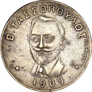 Ελλάδα Μάρκα 50 Λεπτά Β. Τασσόπουλος 1909 Δασική Εκμετάλλευση
