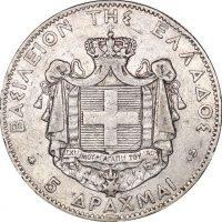 Ελλάδα Νόμισμα 5 Δραχμές 1875 Ανεστραμμένη Άγκυρα