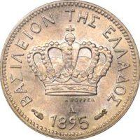 Νόμισμα Ελλάδα 5 Λεπτά 1895 PCGS MS64