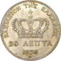 Νόμισμα Ελλάδα 20 Λεπτά 1874 PCGS MS61