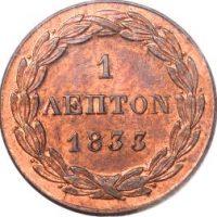 Νόμισμα Ελλάδα 1 Λεπτό 1833 Όθωνας PCGS MS64RB