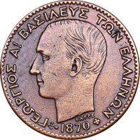 Ελλάδα Νόμισμα 1 Λεπτό 1870 Γεώργιος Α'