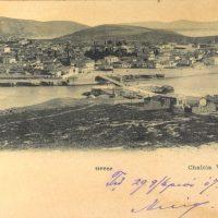 Ελλάδα Συλλεκτικό Καρτ Ποστάλ Greece Vintage Postcard Χαλκίδα