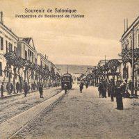 Ελλάδα Συλλεκτικό Καρτ Ποστάλ Greece Vintage Postcard Salonique
