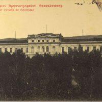 Ελλάδα Συλλεκτικό Καρτ Ποστάλ Greece Vintage Postcard Θεσσαλονίκη Ορφανοτροφείο