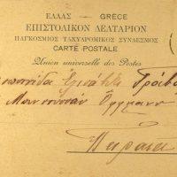 Ελλάδα Συλλεκτικό Καρτ Ποστάλ Greece Vintage Postcard Αργοστόλι